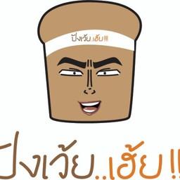 ปังเว้ย..เฮ้ย!!!by bakery hub ปิ่นเกล้า