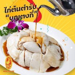 Boon Tong Kee เซ็นทรัลพลาซา แกรนด์ พระราม 9