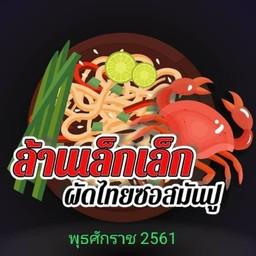 ผัดไทยซอสมันปู by ล้านเล็กเล็ก สาขา ซ.พหลโยธิน 50