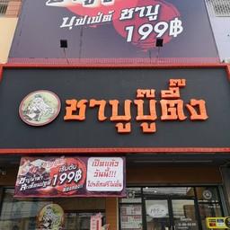 Shabu Bootueng Buffet เมืองชลบุรี เมืองใหม่ชลบุรี