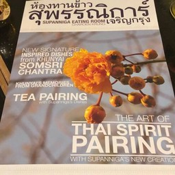 supanniga Eating Room Charoen Krung (ห้องทานข้าวสุพรรณิการ์  เจริญกรุง) เจริญกรุง