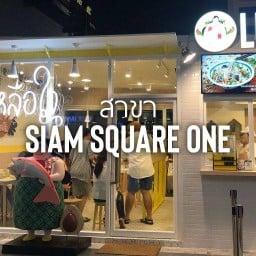 เหลือใจ Siam Square One
