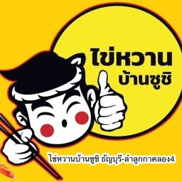 ไข่หวานบ้านซูชิ ธัญบุรี-ลำลูกกาคลอง4 บึงยี่โถ