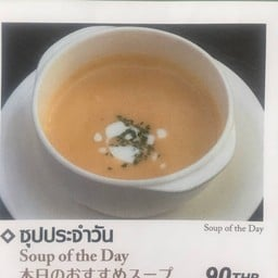 ซุปประจำวัน