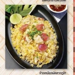 ข้าวเหนียวผัดลาวภูไท-Fried Sticky Rice Lao Phuthai Style