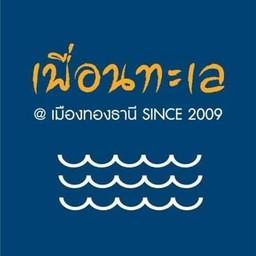 เพื่อนทะเลเมืองทองธานี  1