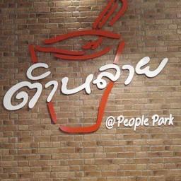 ตำหลาย@Peoplepark