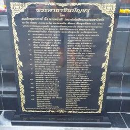 คาถาชินบัญชร บทสวดมนต์ที่คนไทยนิยมสวดมากที่สุด