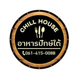 Chill House Cafe & Restaurant อาหารปักษ์ใต้ เมืองทองธานี