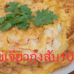 ไข่เจียวกุ้งสับ1
