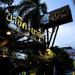 บาอิค บาอิค Baik Baik Restaurant