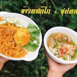 อาหารอิสลามดาวุดชา กาญจนบุรี