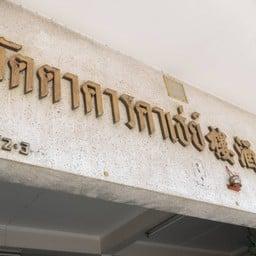 ภัตตาคาร คาเธ่ย์ ขอนแก่น