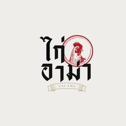 ไก่อาม่า (Gai Ama) Art Box BKK