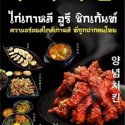 ไก่เกาหลีอูรีชิกเก้นท์ สายไหม