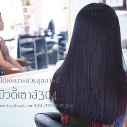 บิวตี้เฮาส์304 ปราจีนบุรี