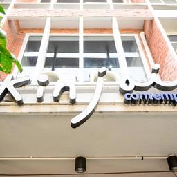 Kinjai Contemporary