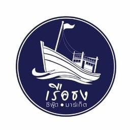 เรือธง ซีฟู้ด มาร์เก็ต