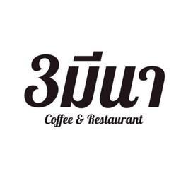 3มีนา Coffee & Restaurants