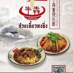 ก๋วยเตี๋ยวฉงชิ่ง Niuben Chongqing Noodle 197/A,รัชดาซอย 13, อินทามาระ47 ,รัชดาภิเษก ,ดินแดง,กรุงเทพ 10400
