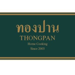 THONGPAN HOME COOKING