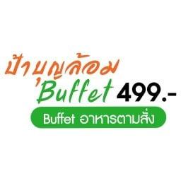ร้านป้าบุญล้อม Buffet 499