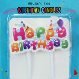 เทียนวันเกิด (Happy Birthday)