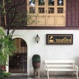 รถเสบียง อาหารไทย กับข้าว อาหารไทย กับข้าว แกง ยำ ข้าว