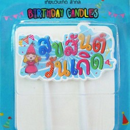 เทียนวันเกิด (สุขสันต์วันเกิด)