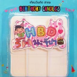 เทียนวันเกิด (HBD รักนะจุ๊บๆ)