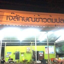 ร้านข้าวต้มปลาเจ้ลักษณ์