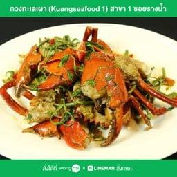 🛵 สั่งเดลิเวอรีร้าน กวงทะเลเผา (Kuangseafood 1) ผ่าน Wongnai x LINE MAN ได้แล้ว