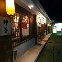 Kamiya Izakaya