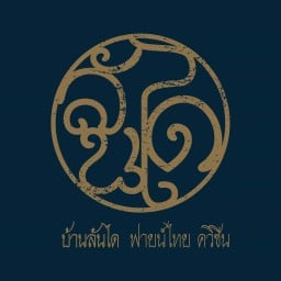 Baan Landai Fine Thai Cuisine กลางเวียง-เมืองเก่า(คูเมืองชั้นใน)