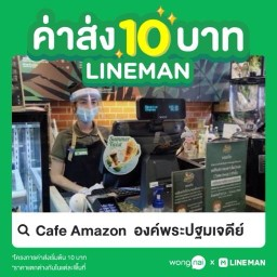SD2015 - Café Amazon องค์พระปฐมเจดีย์