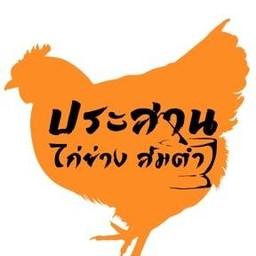 ประสาน ไก่ย่างส้มตำ 1