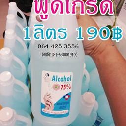 แอลกอฮอล์น้ำ 75%1000ml 199บาท