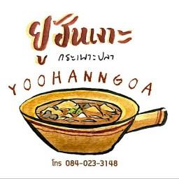 ยูฮันเงาะกระเพาะปลา (เจ้าเก่า61)
