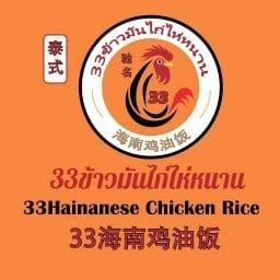 33 海南鸡油饭(33ข้าวมันไก่ไห่หนาน)