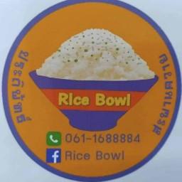 Rice Bowl ไรซ์โบว์ล