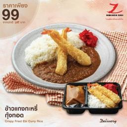 ข้าวแกงกะหรี่กุ้งทอด (Crispy Fried Ebi Curry Rice)