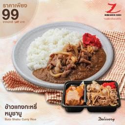 ข้าวแกงกะหรี่หมูชาบู (Buta Shabu Curry Rice)