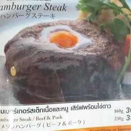 Hamburger Steak 230g