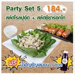 Party Set 5 สลัดโรลปูอัด + สลัดซีซาร์อกไก่ + น้ำอัญชัญเลม่อน 1ขวด