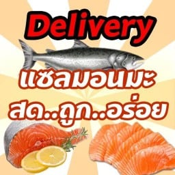 Salmonma Bangsue