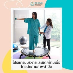 ดวงกมลคลินิกกายภาพบำบัดและการแพทย์แผนจีน