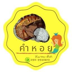คำหอย Kum-Hoi (หอยแครงลวก น้ำจิ้มรสเด็ด)