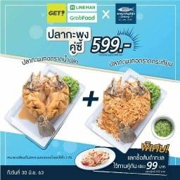 Laemcharoen Seafood เหม่งจ๋าย