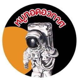 Space Fried Pork หมูทอดอวกาศ