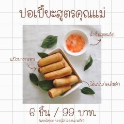 ONE MORE BITE - SPRING ROLLS